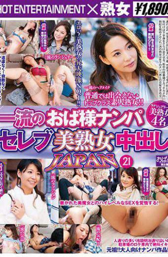 SHE-530 First-class Aunt Nanpa Celebrity Beautiful Mature Cum Inside Japan 21