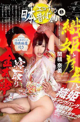 MKSB-006 Erotic Too Long Japan Oldashi 6 Orihime And Hikari And Kimitaro Laying Down Episode 12 Orihime Gang Bang