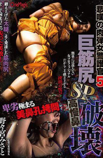 CMN-182 Grief's Flesh Woman Guard 5 Big Brachial SP Suffered Nasal Rupture Misato Nomiya