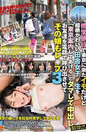 SVDVD-646 I Went To Tokyo On A School Trip But It Was A Transcendent Country Lady Let Me Live With I Will Show You In Tokyo And Then Inside Out Let Her Friends Call Me On The Phone