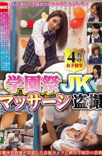 RIX-047 School Festival Jk Massage Voyeur