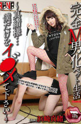 MANE-015 Complete M Maleized Pet Life Masao Please Only Me Please Be Aware Mai Hamasaki