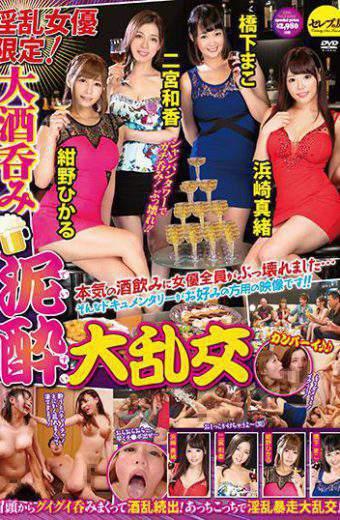 CESD-484 Nasty Actress Only!drunken Drunken Drunk Big Deal