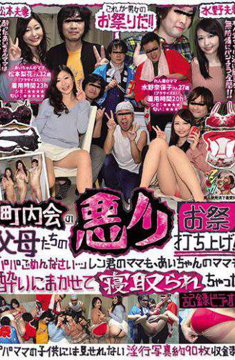 """KUNK-057 Neighborhood Association Of Parents Our Evil Glue """"festival"""" Launch! ! """"Dad I'm Sorry … """"Ren Mom Also Recorded Video You've Cuckold Left To Be Drunk Mom Of Ai-chan! ! Amateur Spent Underwear Lovers Meeting"""