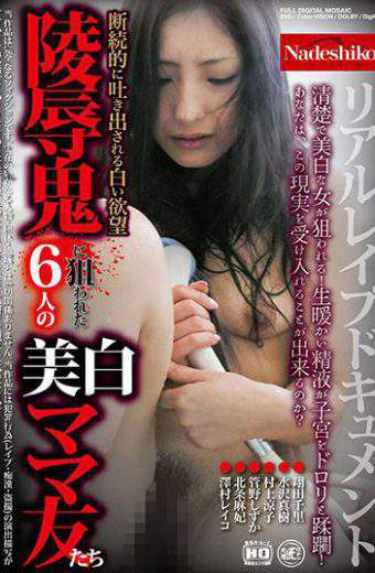 NASS-576 Six Whitening Mom Friend Who Were Targeted In The Insult Demon