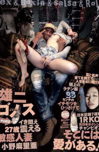 GM-006 Gomez Loves Yuji Ono Married 27-year-old Maria