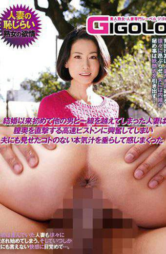 GIGL-488 A Married Woman Who Has Crossed A Line With Other Guy For The First Time Since Marriage Was Excited By A High-speed Piston That Hits The Vaginae And Felt A Serious Juice That Did Not Show To Her Husband