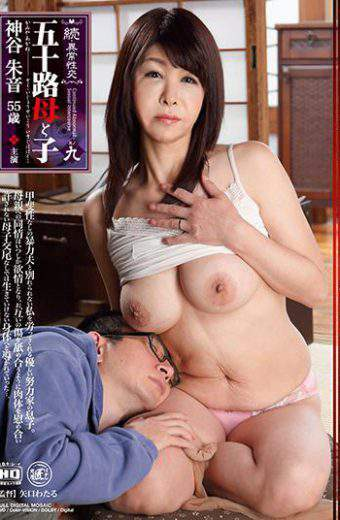 NMO-09 Continued Abnormal Sexual Intercourse Age Fifty Mother And Child Its Nine Shuoto Kamiya