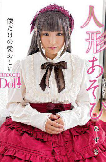 INCT-003 Doll Play Azunozomi