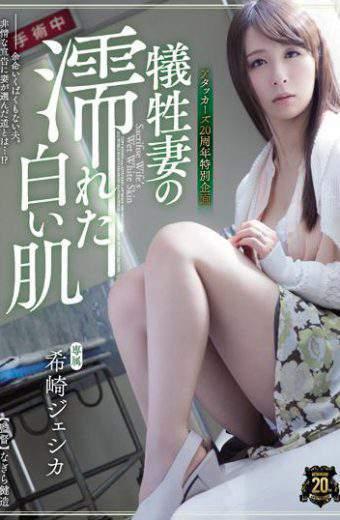 SSPD-138 Sacrificial Wife's Wet White Skin Yoshika Rakisaki
