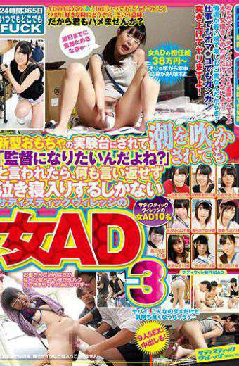 SVDVD-642 Even If It Is Blown By The Tide As Being A Test Tower Of A New Type Toy I Want To Become A Coach If You Are Told There Is No Choice But To Say Something Sadistic Village Women Ad 3
