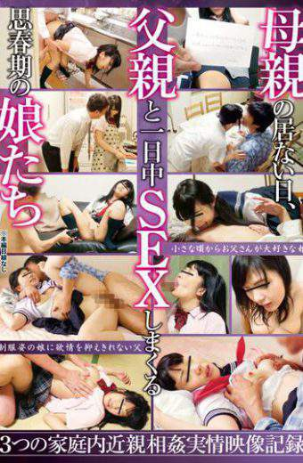 AOZ-256Z The Day You Do Not Stay With The Mother Adolescent Daughters Spree And Father And All Day Sex