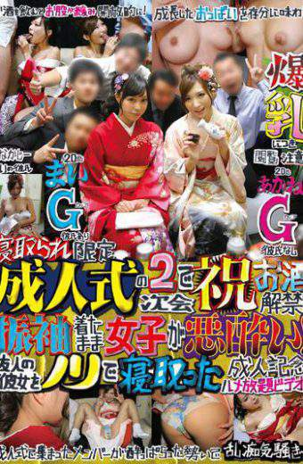 AKID-051 Celebrating Bargain At The Second Party Of Limited Adult Ceremony Banned!girls Get Intoxicated While Wearing Kimono!an Adult Commemorate All-you-can-eat Video That Took Her Friends In Bed With Her! Akane 20 Years Old G Cup Without Boyfriend Mai 20 G Cup Boyfriend