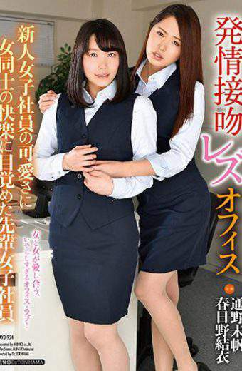 HAVD-954 Emotional Kissing Lesbian Office Senior Female Employee Who Woke Up To The Pleasures Of The Girls In The Cute Of Female Employees