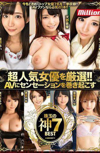 MKMP-226 Select A Very Popular Actress Carefully! !god Of Gems Aroused Sensation On Av 7 Best
