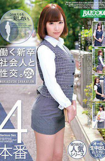 BAZX-134 Working New Graduate With Sexual Intercourse.vol.004