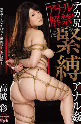 VICD-370 Anal Banning!deca Butt Bondage Anal Fuck Takashiro Aya