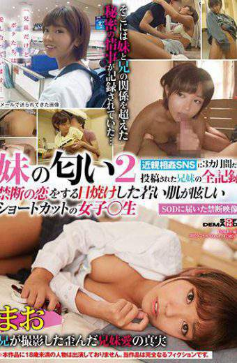 "SDMU-764 My Sister's Smell 2 ""My Brothers And Sisters But We Are In Love …"" Incest Incest All Siblings Posted Only For 3 Months All The Records Forbidden Love Is A Sunburned Girl With A Short-cut Young Skin Raw Raw"