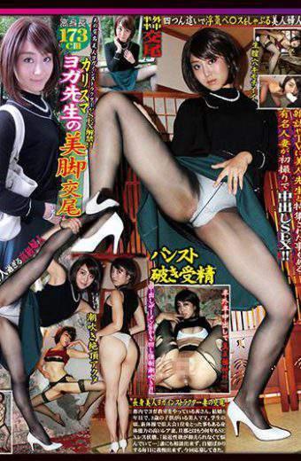 KKBW-004 Charisma Yoga Teacher's Legs Copulation Kagisaki