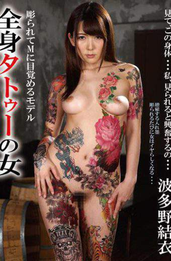 BDA-026 Model Yui Hatano That Systemic Tattoo Woman Carved To Wake Up To The M