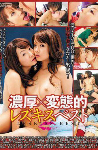 DDT-546 Thick Kinky Rezukisu Best
