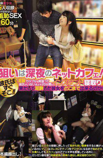 GAPL-001 The Aim Is A Late-night Net Cafe!watch Drunk Couple And Instant Lying Down For About 20 Minutes With No Boyfriend! !my Boyfriend Is There Soon! !how Far Can You Make Her Drunk! What