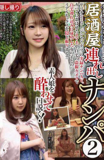 HAME-030 Izakaya Takeout Nampa Of Guitarist Tetsu Not To Sell 2