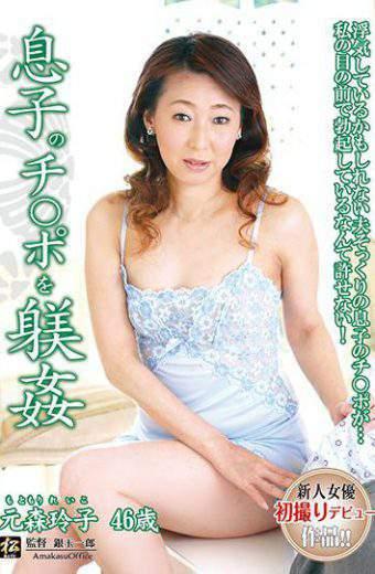 MATU-97 The Son Of Ji Port Shitsukekan Motomori Reiko