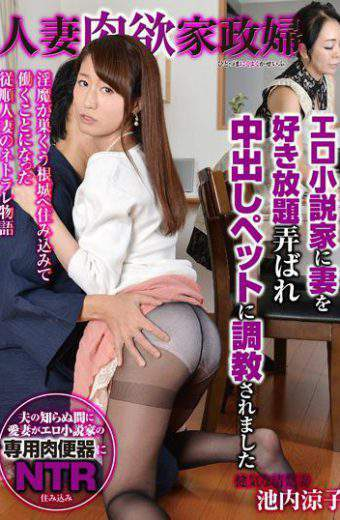 AQSH-016 Married Wife Carnivore Housekeeper Erotic Novelist Likes His Wife All-you-can-eat All-you-can-eat Pet Ryoko Ikeuchi