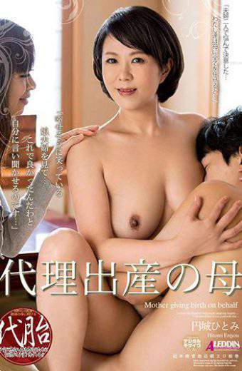 SPRD-1013 Mother Of The Surrogacy Child Hitomi