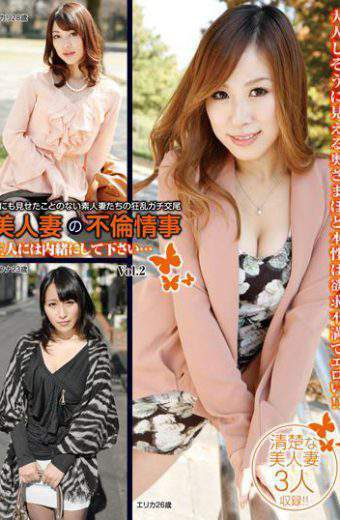 AQMB-002 Please Secret To The Affair Affair Husband Of Beautiful Wife Vol.2