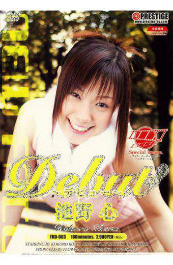 FRD-003 Ikeno Heart Debut Debut