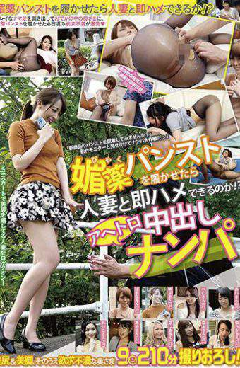 GRGR-019 How Can A Married Woman And Immediately Saddle Once You've Worn The Aphrodisiac Pantyhose! Nampa Pies Ahetoro