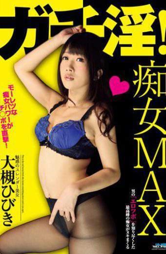 DJSK-105 Gachi Horny! Slut Max Otsuki Sound