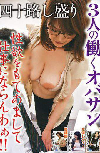 VNDS-3274 Take Care Of You With Sexual Desire! !thirty Worked And Three People Working Obasan