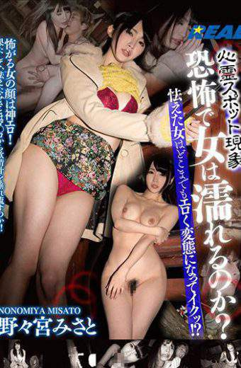 XRW-439 Spiritual Spot Phenomena Women Get Wet With Fear The Frightened Woman Turned Into A Perverted Episode Everywhere! What Misato Nonomiya