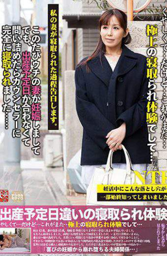 HENK-002 Ultimate Cried Experience Even Though My Wife 's Wife Got Pregnant The Baby Availability Date Does Not Fit And I Got Completely Caught Up In A Counselor … Kana Shiokawa