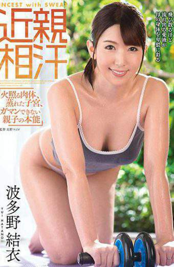 VENU-766 Inbreeding Sweat Body Fired Steamed Womb Instinct Of Parent And Child Not Able To Gaman Yui Hatano