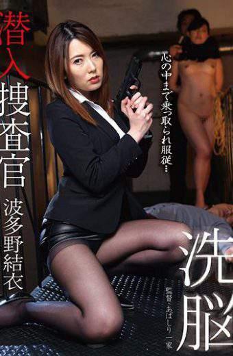 BDA-058 Brainwash Penetrable Investigator Yui Hatano