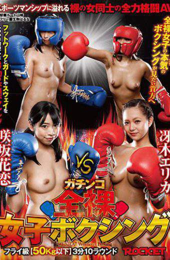 RCTD-069 Gakinko Naked Girls Boxing