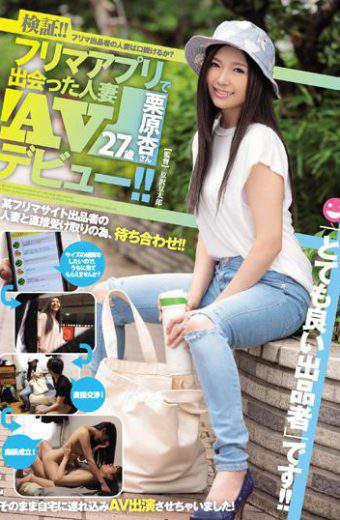 JUY-282 AZU Juy-282 Verification! !does A Married Woman Freakseller Sell His Wife Maru Kurihara Met At Furima App 27 Years Old Av Debut! !