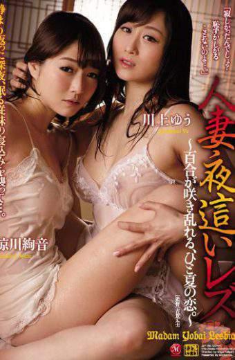 JUY-185 Married Wife Crawls Lesbian – Lily Of Lily Blooms A Summer Love. Yuu Kawakami Sayone Ryogawa