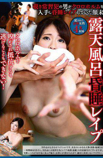 TSP-394 A Peeping Man Gets Chloroform And Was Coma Raped. Total Open-air Bath Coma Rape