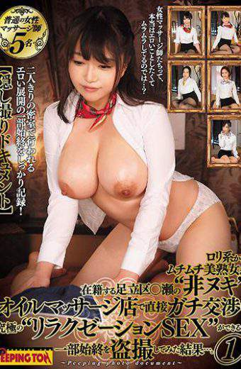 SERO-364 Hidden Camera Documentation The Result Of Seeing The Ultimate Relaxation Sex In The Adachi – Ku 's' Non – Nuki' Oil Massage Store Where Adult Musume Is Enrolled From The Lolita Group And Making The Ultimate Relaxation SEX Possible … …