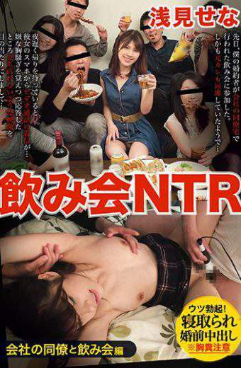 TKI-077 Drinking Party With Colleagues Of Ntr Company Drinking Party Edition Asami Sena