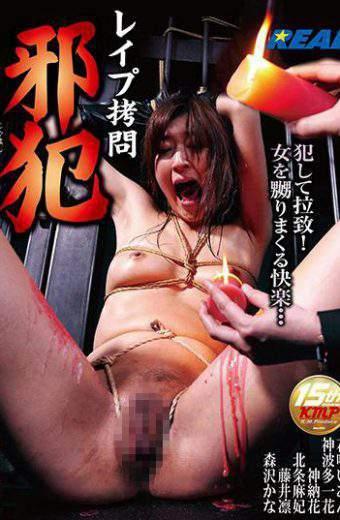 XRW-329 Rape Torture Offense