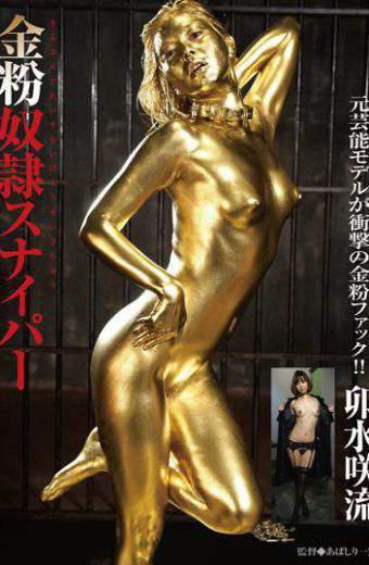 ABG-005 Gold Powder Slave Sniper Saryu Usui