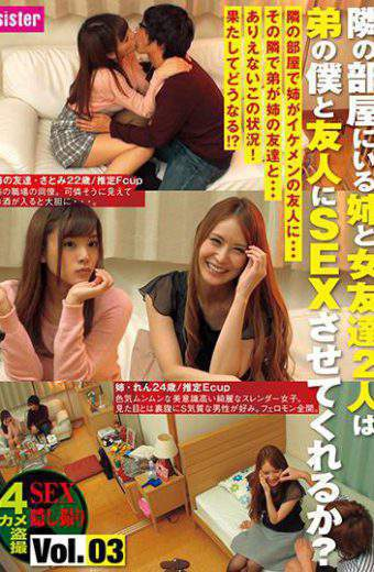 SIS-059 Or Two Sister And A Woman Friend Who Is In The Next Room Is Make Me Sex To Friends And My Brother Vol.03