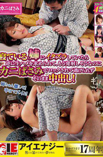 IENE-790 If I'm Sick Of Sleeping Sister I Was Asked Raw Squirrel On The Contrary And It Seems To Shoot It But It Is Locked By Crab Scissors And It Can Not Escape And Cum Shot As It Is!