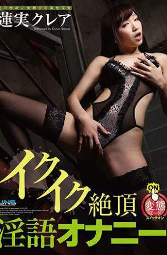 GXAZ-090 Ikuiku Climax Dirty Masturbation Hasumi Claire